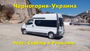 Пассажирские перевозки,  доставка посылок Украина-Румыния-Черногория