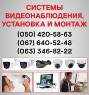 Камеры видеонаблюдения в Мелитополе,  установка камер Мелитополь