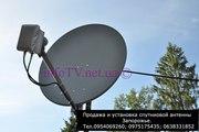 Купить спутниковую антенну Запорожье HD ТВ отличное качество.