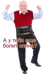 Пояс для спины 01011 krugzdorovia