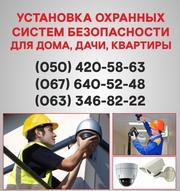 Установка сигнализации Запорожье. Охранная сигнализация в Запорожье.