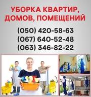 Клининг Мелитополь. Клининговая компания в Мелитополе.