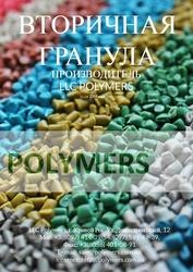 Купить вторичную гранулу: ПП (полипропилен),  ПС(полистирол),  ПНД (поли