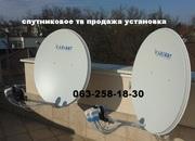 Спутниковые антенны Мелитополь по выгодным ценам продажа установка
