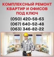Ремонт квартир Запорожье  ремонт под ключ в Запорожье