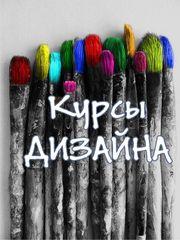 Курсы графического дизайна,  дизайна в полиграфии Запорожье