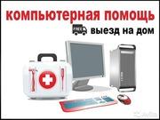 Ремонт компьютеров Мелитополь
