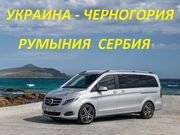 Поездки,  доставка посылок в Черногорию,  Сербию,  Румынию