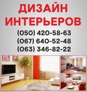 Дизайн интерьера Запорожье,  дизайн квартир в Запорожье,  дизайн дома