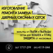 Дверные москитные сетки в Запорожье (москитка для двери) Ремонт/замена
