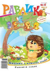 Детский познавательный журнал Равликl