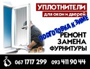 Уплотнители для пластиковых окон в Запорожье. Регулировка окон/дверей.