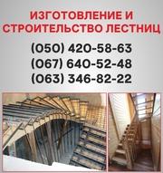 Деревянные,  металлические лестницы Запорожье. Изготовление лестниц