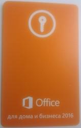 Microsoft Office 2016 для Дома И Бизнеса,  RUS,  Box-версия (T5D-02703)