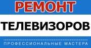 Телемастер,  Ремонт Телевизоров,  Самсунг, Лж, Сони, Панасоник, Шарп, Тошиба