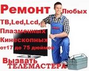 Телемастер, Ремонт ТB, Фунай, Акай, Томсон, Супра, Грюндик, Деу, Запорожье