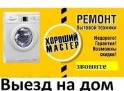 Ремонт стиральных машин,  холодильников,  телевизоров,  бойлеров и др