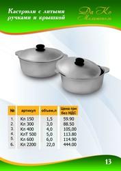 Алюминиевая посуда ,  от производителя