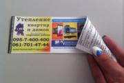 Реклама на квитанциях за электричество.