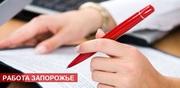 Работа Запорожье. Подработка в дневное время. Александровский район