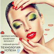 Экспресс курсы косметолог визажист в Запорожье