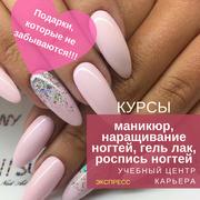 Экспресс курсы маникюр-педикюр-дизайн ногтей в Запорожье