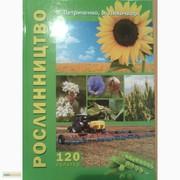 Книги для фахівців з рослинництва та тваринництва.