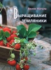 Сучасні книги з садівництва