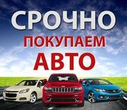 Автовыкуп,  Запорожье быстрая скупка авто в течении 1 часа