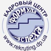 Агенство по подбору персонала  в Запорожье