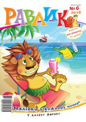 Журнал для розвитку дитини