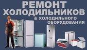 Ремонт холодильников и холодильного оборудования в Запорожье