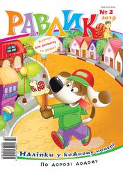 Продам журнал «Равлик»  - для розвитку та розваг