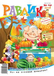 Журнал «Равлик» для розвитку та розваг. Навчайся граючи