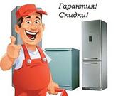 Ремонт стиральных машин ,  холодильников ,  бойлеров ,  тв