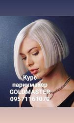 Лучшие курсы парикмахеров в Запорожье